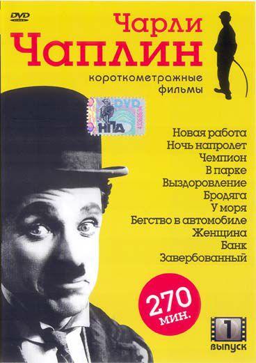 «Скачать Фильмы Через Торрент Фильмы С Чарли Чаплином» — 1986