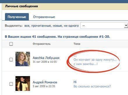Хотите прочитать чужие сообщения переписку В Контакте. которая абсолютно бе