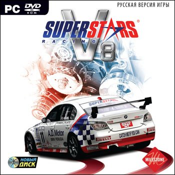 Superstars V8 Racing (Новый Диск) (RUS) [Repack]
