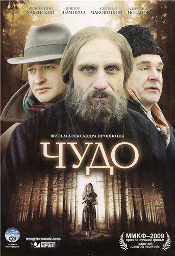 Чудо (Александр Прошкин) [2009 г., драма, DVDRip-AVC]