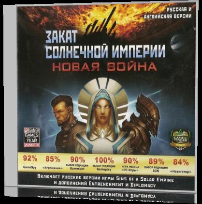 Закат Солнечной империи. Новая война / Sins of a Solar Empire Trinity (1С-СофтКлаб) (RUS) [Repack]