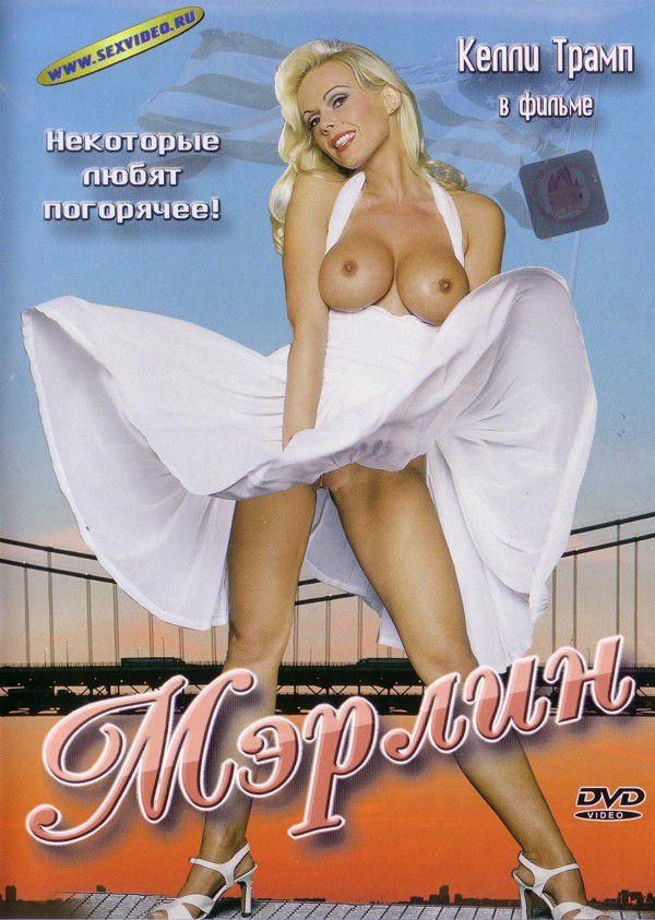 Смотреть порно фильм marilyn 2000