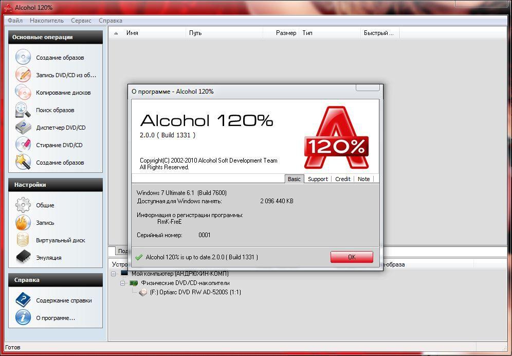 Сайт фото и видео сервиса io.ua. генератор ключей Alcohol 120. Главная.