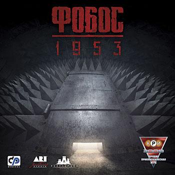 Фобос 1953 (CP Digital) (RUS) [L]