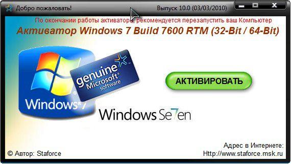 Windows 7 Ultimate 7600