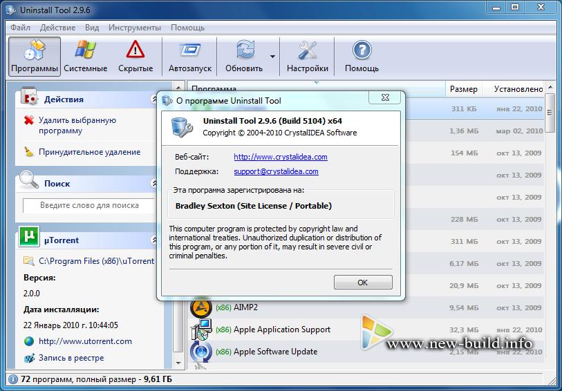 Uninstall Tool v2.9.6 build 5104.