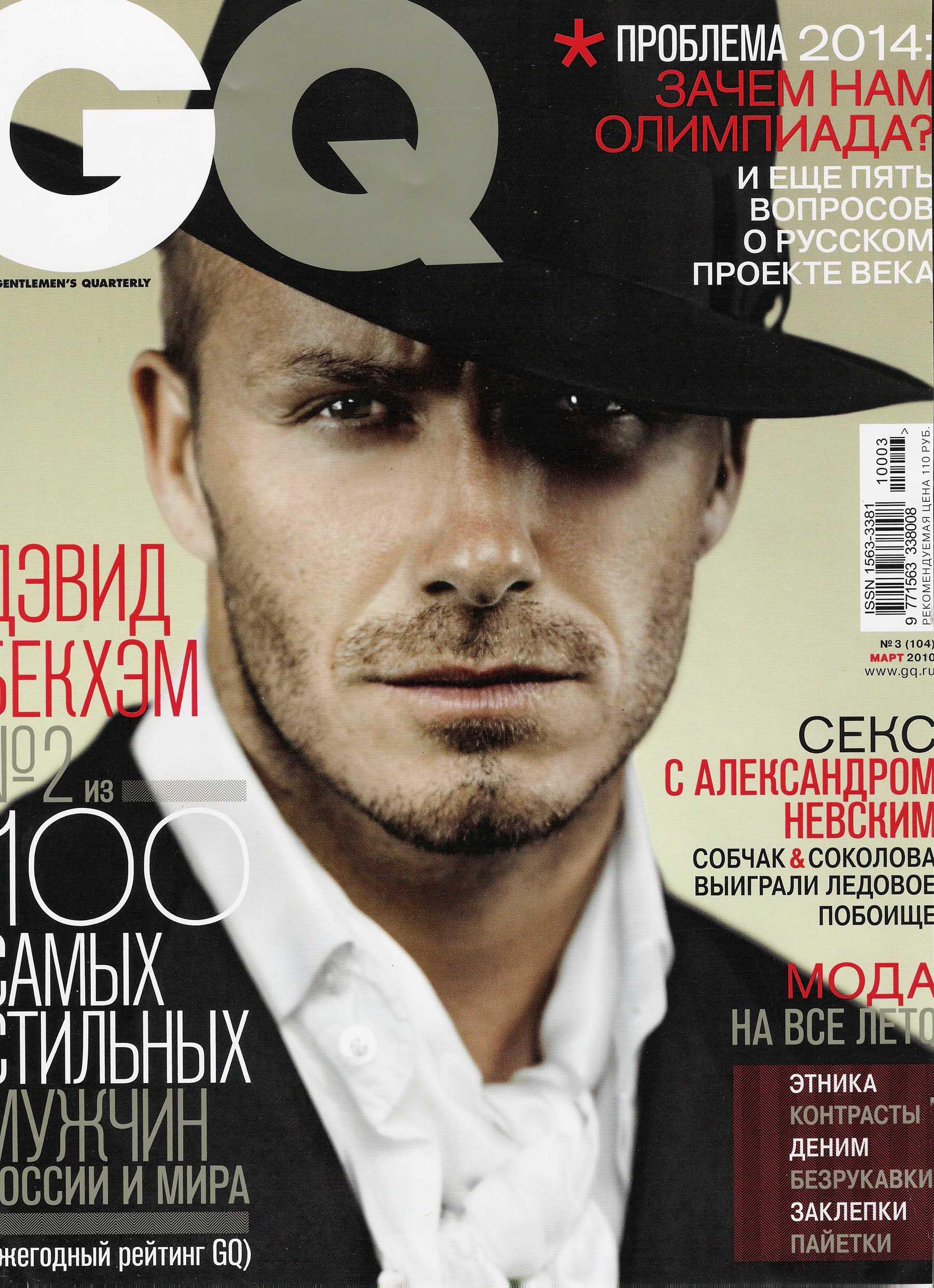 Журнал Гламур 2011 Скачать Бесплатно