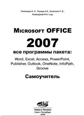 По word с 2003 самоучитель торрента