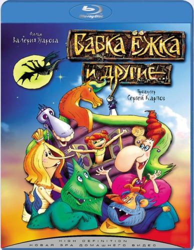 Бабка Ежка и другие (2006) BDRip 720p