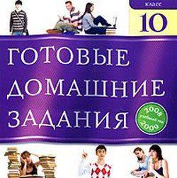 Готовые домашние задания 2008-2009. 10 класс.