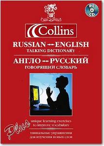 Англо-русский словарь collins торрент