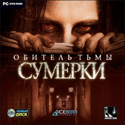 ������� ����  ������� / Dark Fall: Lost Souls (����� ����) (RUS) [Repack]