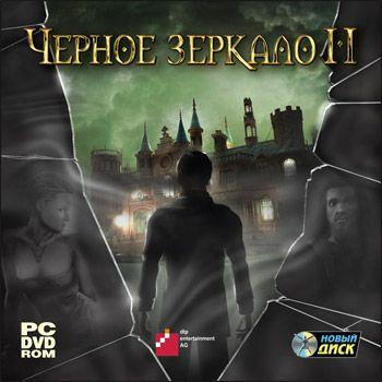 Черное зеркало 2 (Новый Диск) (RUS) (Repack)