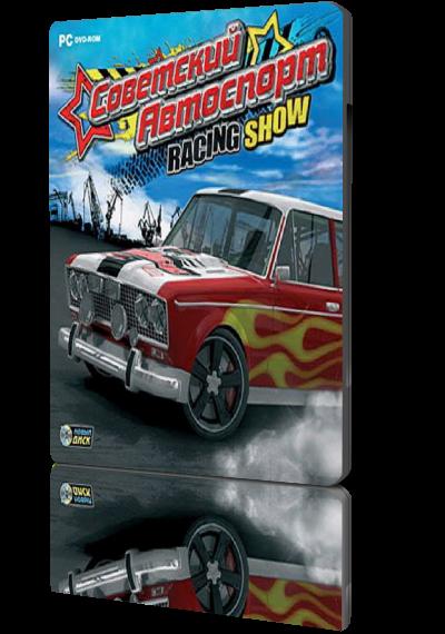 Советский Автоспорт Racing Show (Новый Диск) (RUS) [Repack]