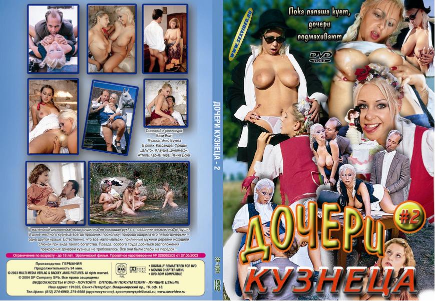 Порно фильм дочери кузнеца онлайн