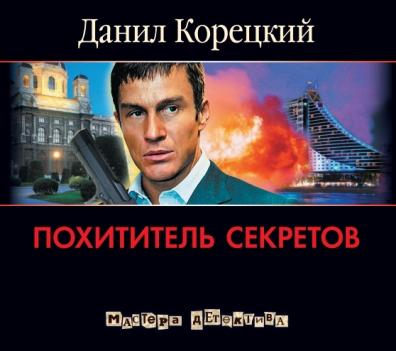 Корецкий Данил - Похититель секретов [Алексей Аптовцев, 2010, 128 kbps]