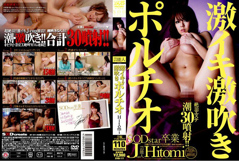 016 - Super Coming Squirting Portio (STAR177).jpg