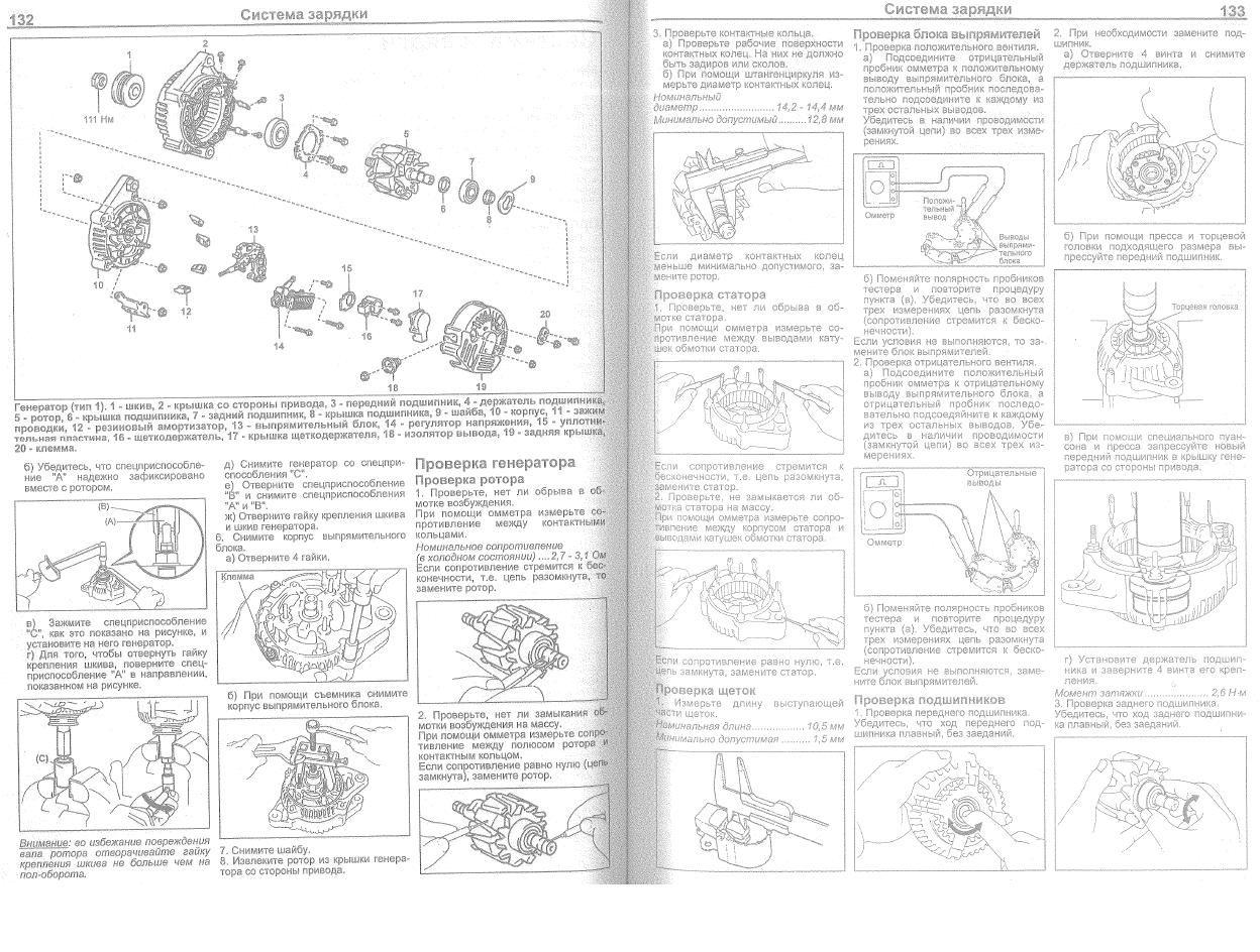 toyota corsa tercel инструкция pdf