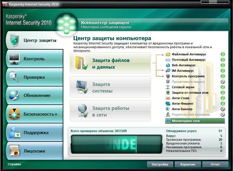 Свежий скин Green, для антивируса касперского 2011 Для активации KAV