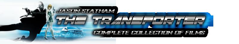 Перевозчик [Трилогия] / The Transporter [Trilogу][2002-2008 Боевик, триллер, криминал. Blu-Ray Remux] [1080]