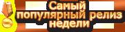 Stag Candy / Мужской Леденец