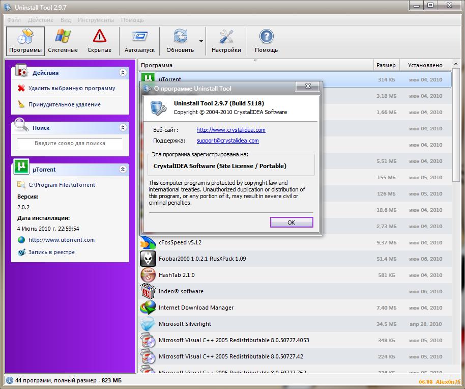 Uninstall Tool 3.5.1 кряк - картинка 4