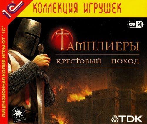 Тамплиеры: Крестовый поход / Knights of the Temple: Infernal Crusade (RUS) [Repack]