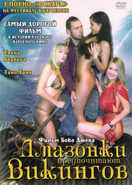 фильм боба джека предпочитают викингов понимает девочка