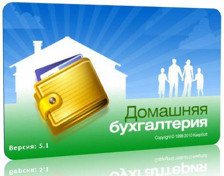 Домашняя бухгалтерия 5.1.0.33-full-crack-REVENGE.