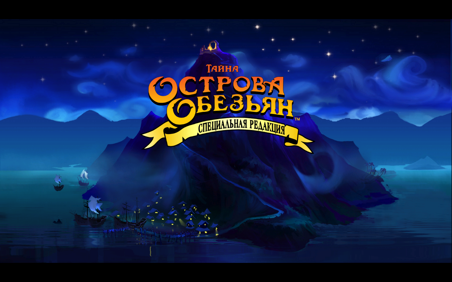 The Secret of Monkey Island: Special Edition [2009 / Rus-Eng]
