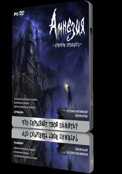 Амнезия: Призрак прошлого / Amnesia: The Dark Descent (1C-СофтКлаб/Snowball Studios) (RUS+ENG) [RePack]