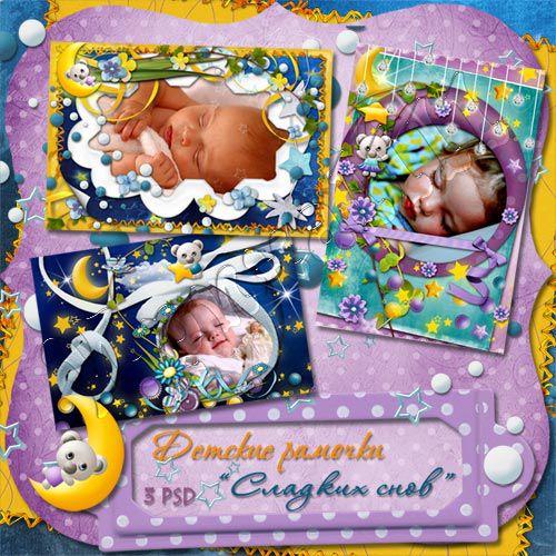 Детские рамки для Photoshop - Сладких снов