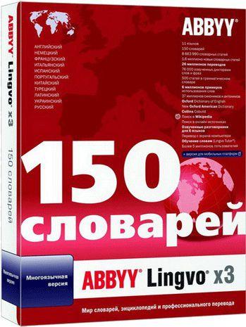 ABBYY Lingvo �3 Multilingual 14.0.0.786 14.0.0.786 x86+x64 [2010, MULTILANG +RUS]