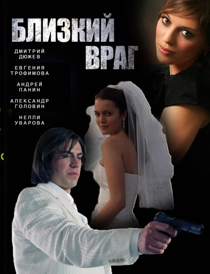 Близкий враг (2010) DVDRip