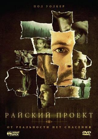 Райский проект / The Lazarus Project (Джон Гленн / John Glenn) [2008, США, триллер, драма, DVD5] MVO