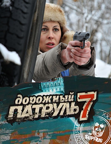 Дорожный патруль - 7 / 1 серия (2010) SATRip by Suprug