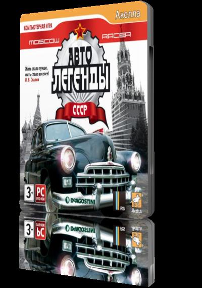 Moscow Racer: Автолегенды СССР (Акелла) (RUS) [L]