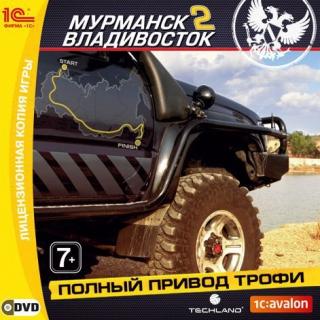 Полный Привод. Мурманск - Владивосток 2 (1С-Софтклаб) (RUS) [RePack]