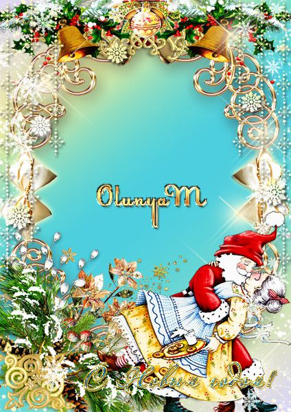 Новогодняя рамка - Поздравление Деда Мороза