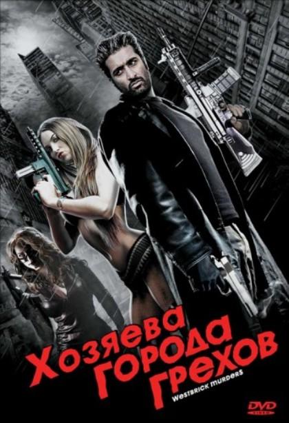 Уэстбрик - город грехов (Хозяева города грехов) / Westbrick Murders (2010) DVDRip