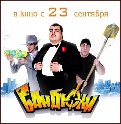 Бандюки (2010/DVDRip/700Mb)