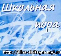 1282324653_shkolnaya.jpg