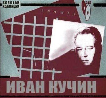 Иван Кучин - Золотая коллекция Иван Кучин