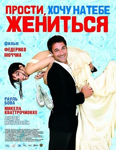 Прости, хочу на тебе жениться / Scusa ma ti voglio sposare (2010/DVD5)