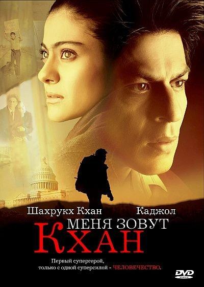Меня зовут Кхан / My Name Is Khan (2010) DVD5