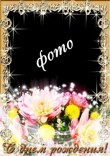Рамка на день рождения с букетом цветов