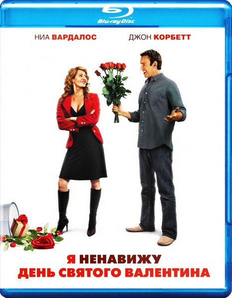Я ненавижу день Святого Валентина / I Hate Valentines Day (2009/HDRip/1400Mb/700Mb)