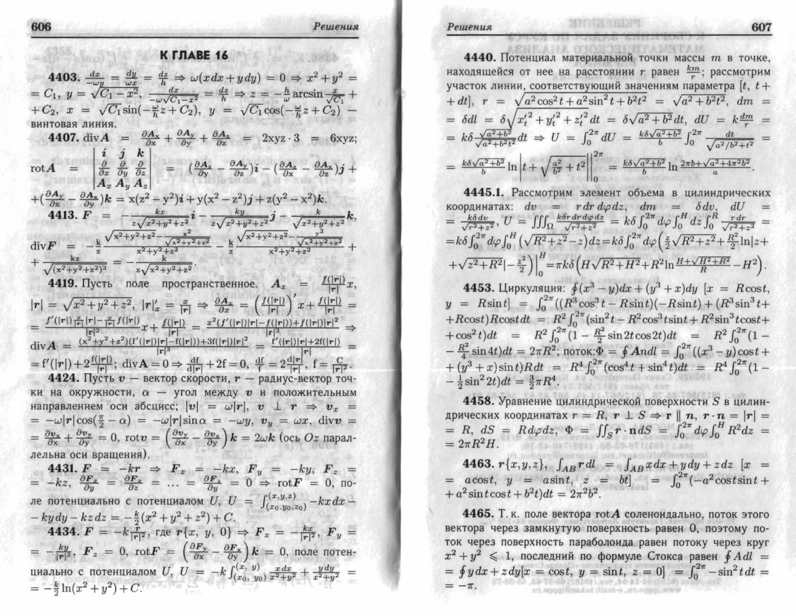 Решебник По Математике Для Втузов Ефимов Поспелов