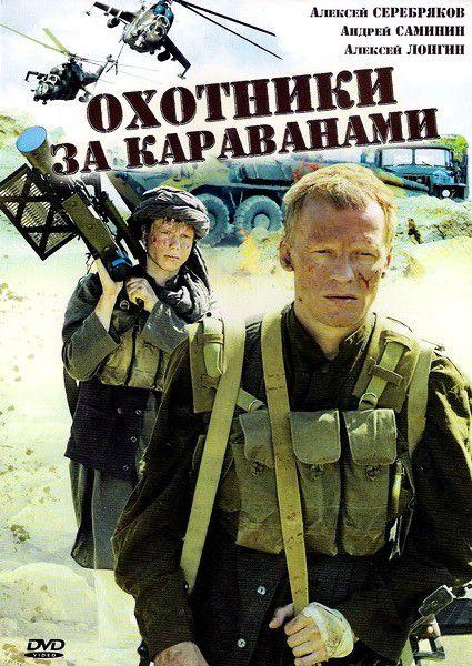Охотники за караванами (2010/DVDRip)