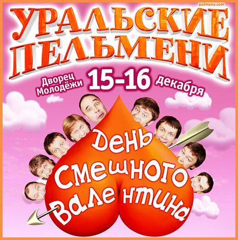 Уральские пельмени - День смешного Валентина (2011/SATRip)